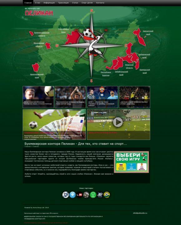 пеликан онлайн спорт ставки на