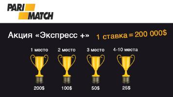 af-bonus_parimatch