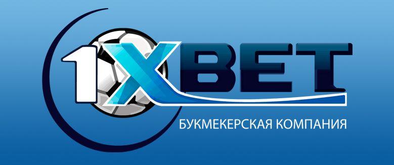 Букмекер 1 Икс Бет
