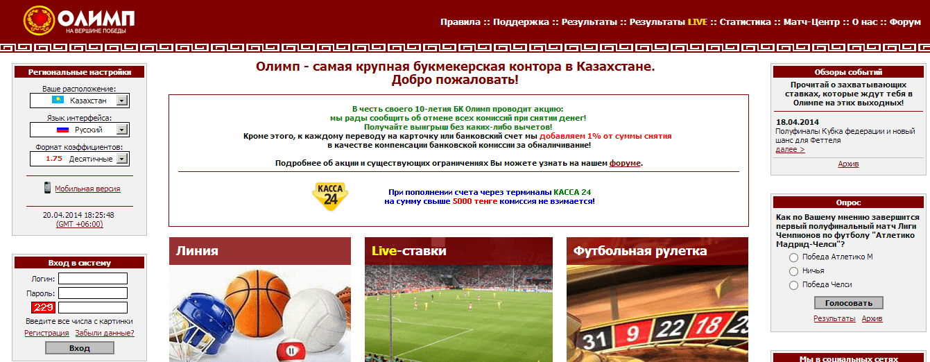 olimp_otzyvy