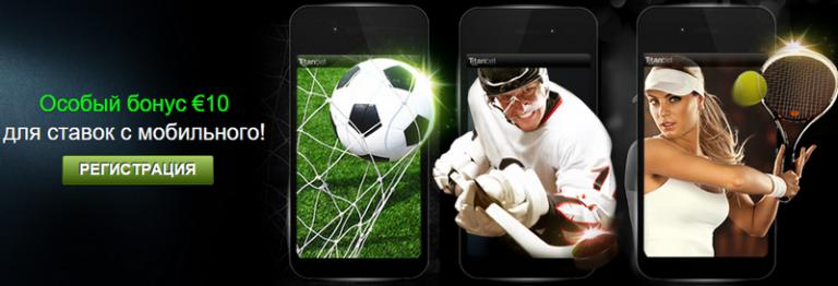 Ставки На Спорт С Мобильного
