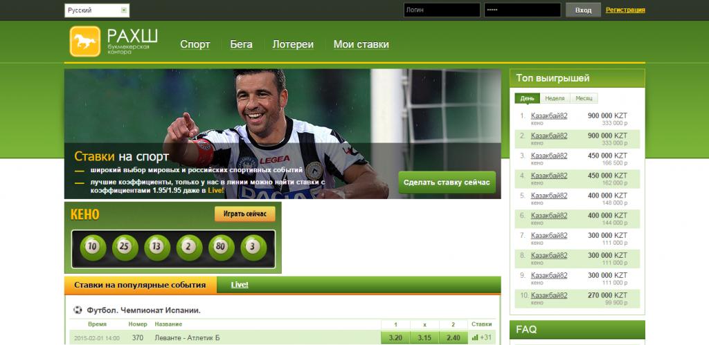 Сайты для ставок на спортивные события