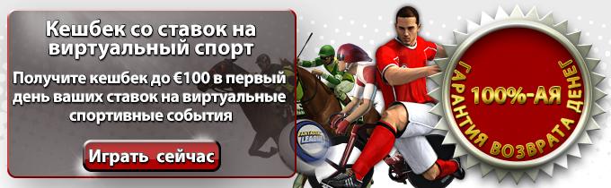 virtual_sports_cashback_ru