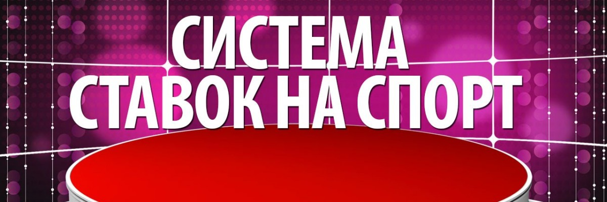 Виндраиввин прогнозы ставки на футбол русский