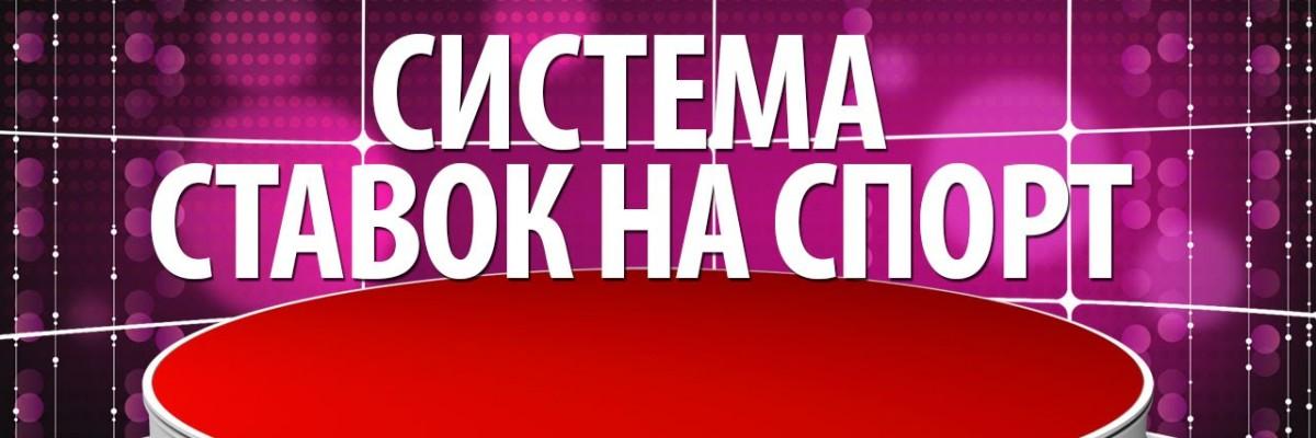 Букмекерская контора саранск онлайн бета