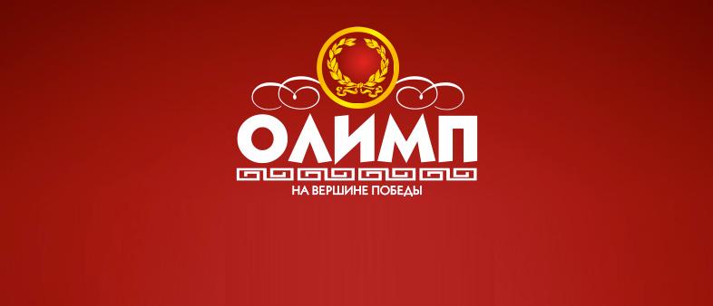 Олимп ставки на спорт официальный сайт как скачать