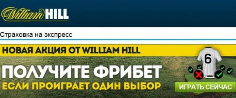 Методы платежей в William Hill